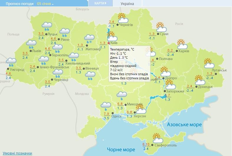 Погода на Київщині 5 січня: хмарно, можливі дощі - прогноз погоди, погода, Зима - 05 pogoda