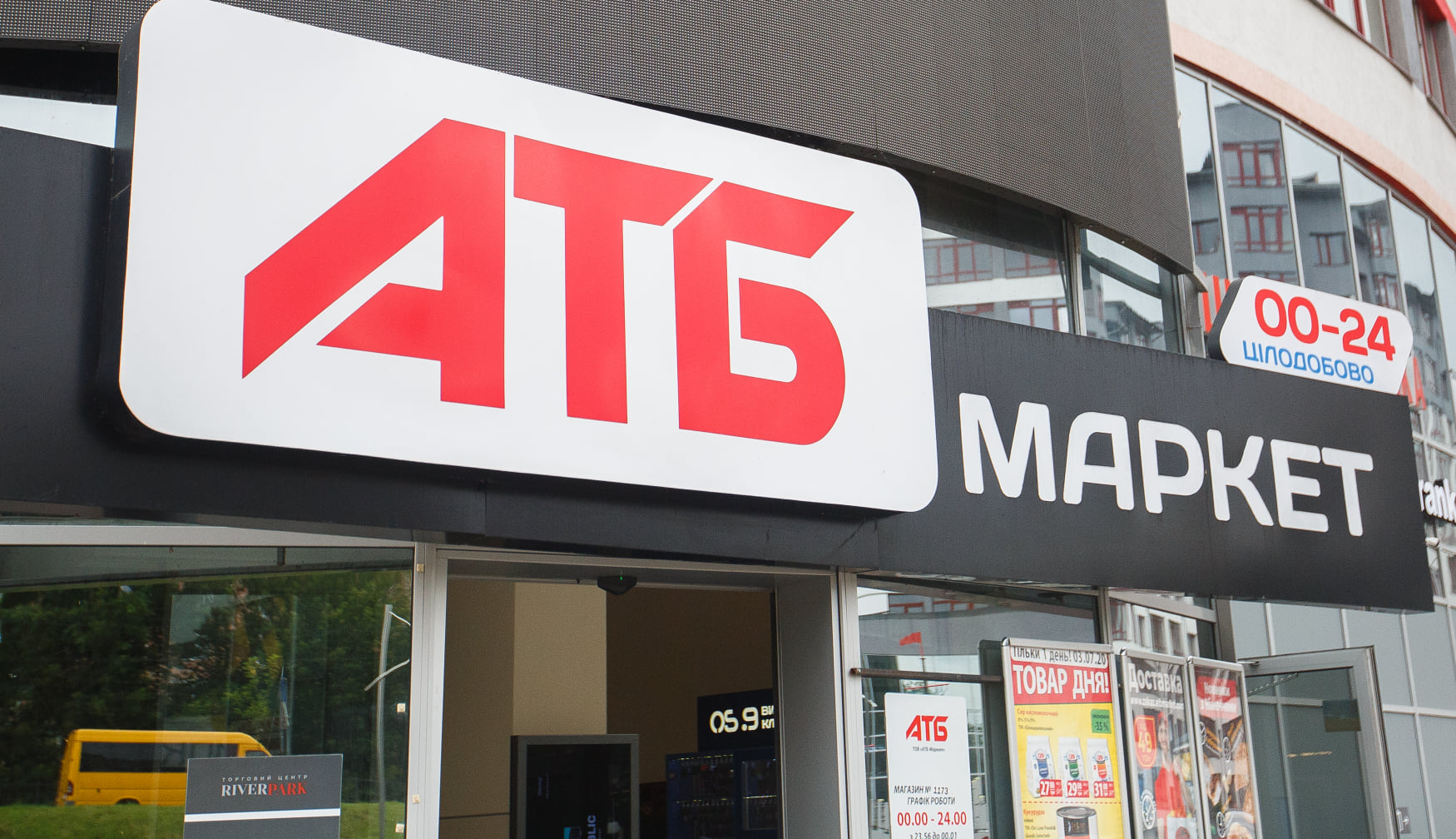 COVID-19 не завадив: АТБ за рік заробив 150 млрд грн - супермаркет, магазин, COVID-19 - 106658531 698710750918920 7182566235179379385 o