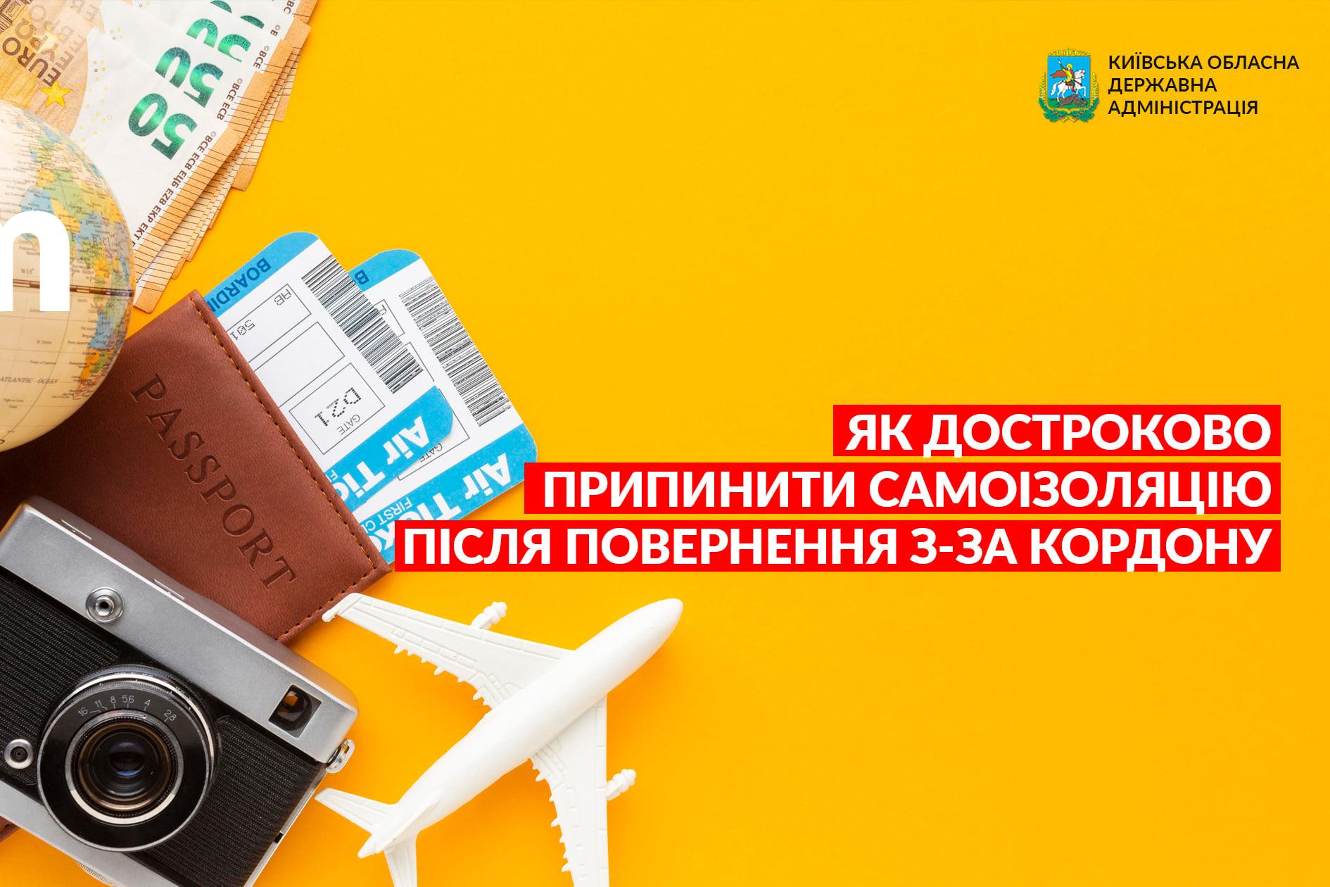 У яких лабораторіях можна зробити ПЛР-тестування жителям Київщини, які повернулися з-за кордону - подорож, ПЛР-тести, кордон - 138331496 2449088045399329 3207716307642692688 o