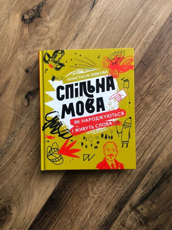 Вийшла нова книга для юнацтва  «Спільна мова. Як народжуються і живуть слова» - Українська мова, Книга - 142273699 3634520239936936 37707025791723986 n