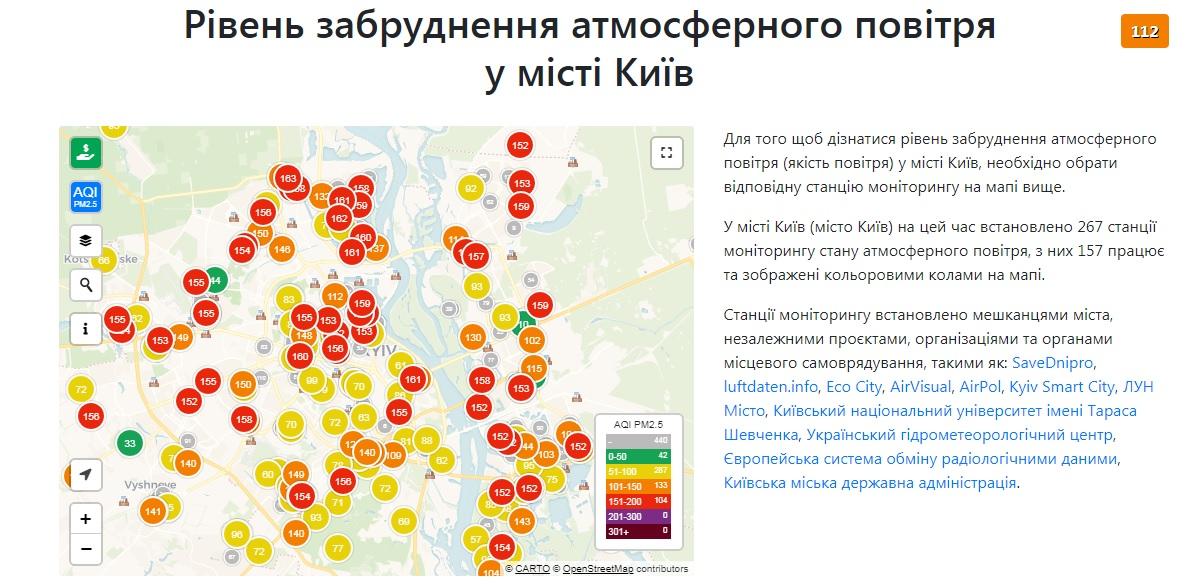 Київ - знову в топ-20 міст із найбруднішим повітрям у світі - рейтинг, повітря, забруднення повітря, забруднене повітря - 20 vozduh
