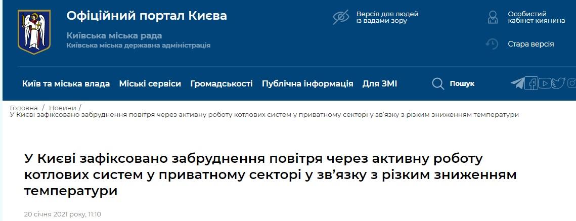 Київ - знову в топ-20 міст із найбруднішим повітрям у світі - рейтинг, повітря, забруднення повітря, забруднене повітря - 20 vozduh3