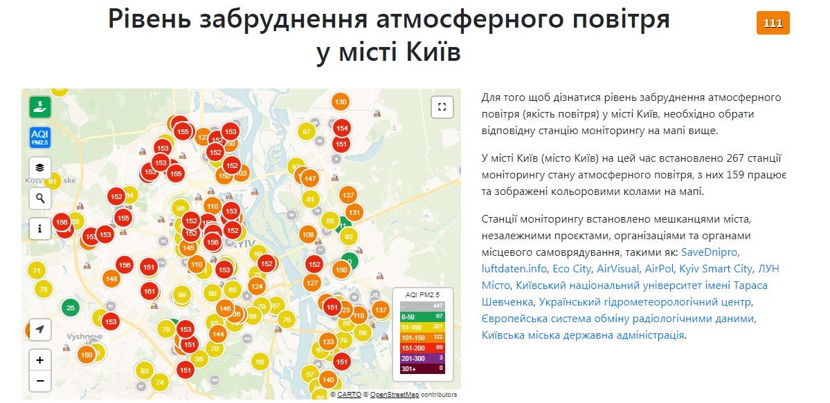 Столиця другий день поспіль в топ-20 міст із найбруднішим повітрям у світі - повітря, забруднення повітря, забруднення довкілля, забруднене повітря - 21 vozduh