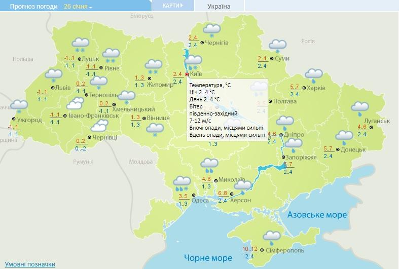 26 січня на мешканців Київщини чекає дощ, сніг та шквальний вітер - шквальний вітер, сніг, прогноз погоди, погода, Дощ - 26 pogoda