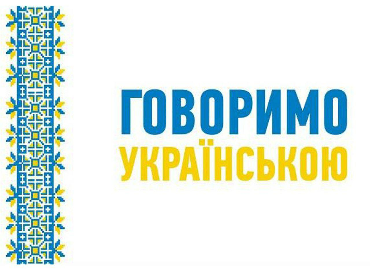 Спілкування українською: чому закон викликає стільки емоцій? - Українська мова, закон - 27983214 278694662662020 4744301227591215040 o