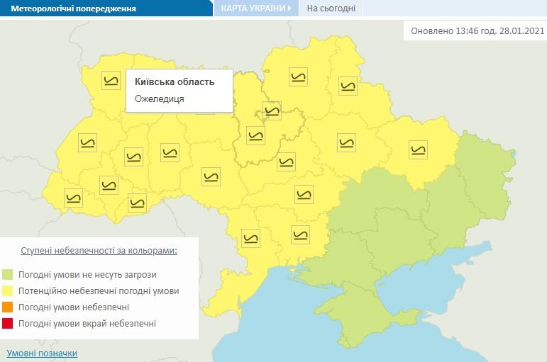 За добу на Київщині випало до 10 см снігу - снігопад, сніг, ожеледиця, жовтий рівень небезпеки - 29 pogoda3 2