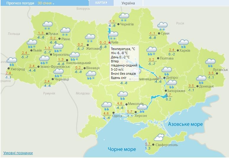 Січень на Київщині завершиться помірними морозами та снігом - прогноз погоди на вихідні, прогноз погоди, погода на вихідні, погода - 30 pogoda