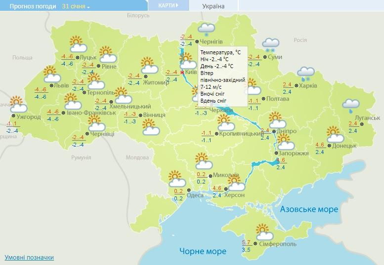 Січень на Київщині завершиться помірними морозами та снігом - прогноз погоди на вихідні, прогноз погоди, погода на вихідні, погода - 30 pogoda2