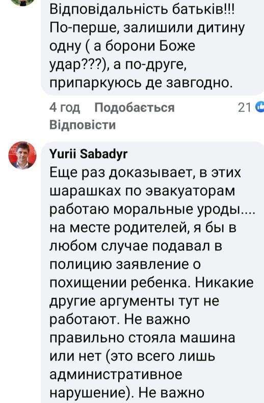 Київ: недитячі «покатушки» одного пасажира відразу на двох машинах - Київ, евакуація, дитина в біді, автомобіль - Avto2