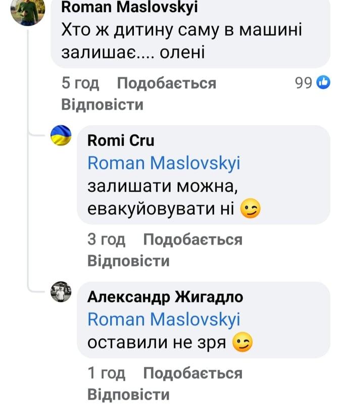 Київ: недитячі «покатушки» одного пасажира відразу на двох машинах - Київ, евакуація, дитина в біді, автомобіль - Avto3