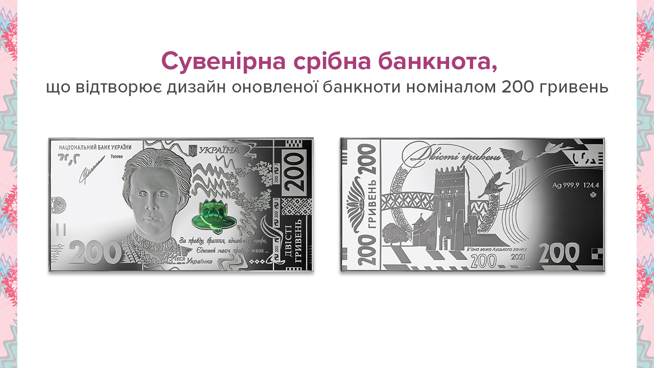 Нацбанк випустить сувенірну срібну банкноту до 150-річчя Лесі Українки - Нацбанк України, Леся Українка, день народження - Banner Silver coins 200 uah 2021 01 19