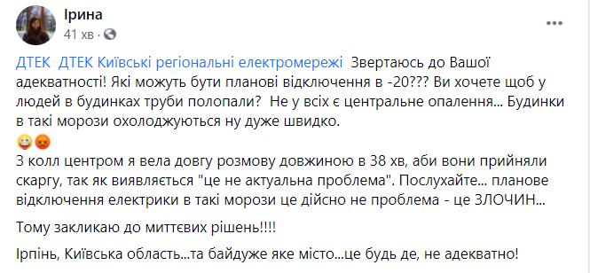 На Київщину чекають планові відключення електики - електроенергія, Відключення електроенергії - Bezymyannyj 12