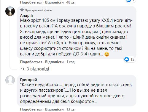 Лицем до лиця: Укрзалізниця модернізувала вагони - Укрзалізниця, модернізація, камери відеоспостереження, вагони - Bezymyannyj 18