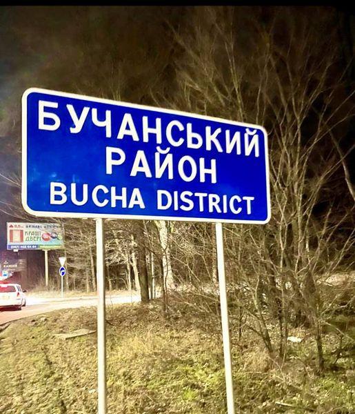 Бучанську РДА зареєстрували як юридичну особу - київщина, децентралізація, Бучанський район - Buch rayon vkaz
