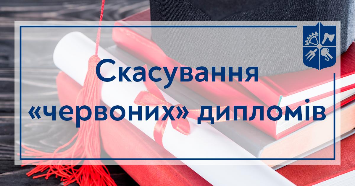 «Червоні» дипломи скасовано. Що натомість? - студенти, МОН України, вища освіта - CHervonyj
