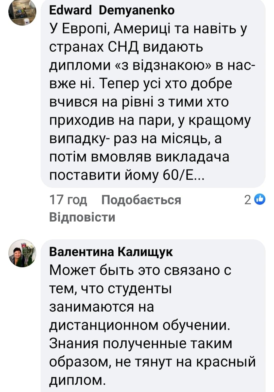 Червоні дипломи скасовано. Що натомість? - студенти, МОН України, вища освіта - CHervonyj1