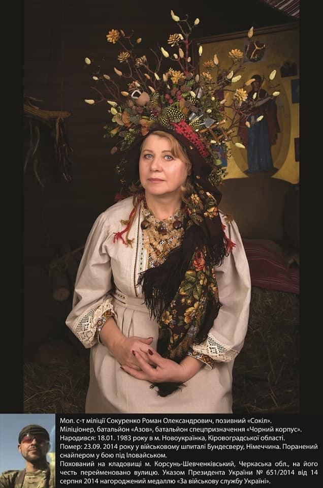 Фотовиставка розповідає про матерів загиблих героїв - фотовиставка, НГУ, герої, АТО (ОСС) - Gvardiya5