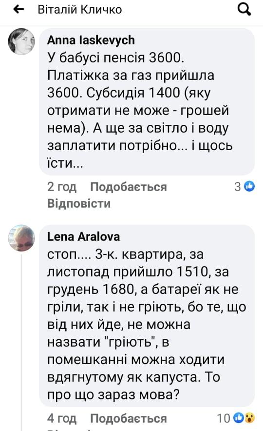 У Києві ціна на тепло та гарячу воду не зміниться: Кличко - тарифи, Київ, газ, Віталій Кличко - Klychko1