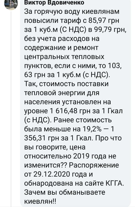 У Києві ціна на тепло та гарячу воду не зміниться: Кличко - тарифи, Київ, газ, Віталій Кличко - Klychko2