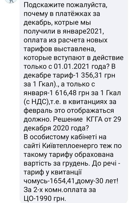 У Києві ціна на тепло та гарячу воду не зміниться: Кличко - тарифи, Київ, газ, Віталій Кличко - Klychko3