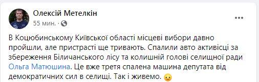 Колишній очільниці Коцюбинського Ользі Матюшиній спалили машину - підпал, Матюшина, Коцюбинська ОТГ, київщина - Mat spal mash