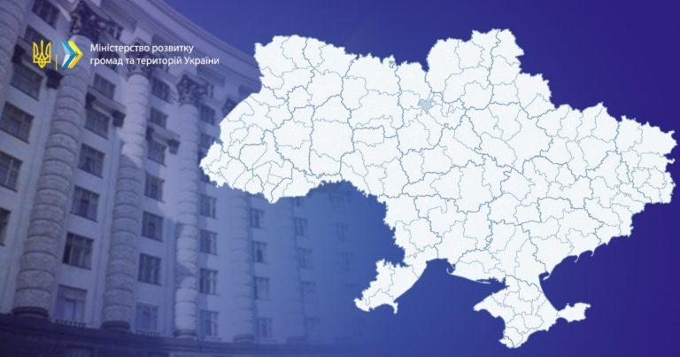 Виділено кошти для райдержадміністрацій, що ліквідуються - районування Київщини, КМУ - Minregion
