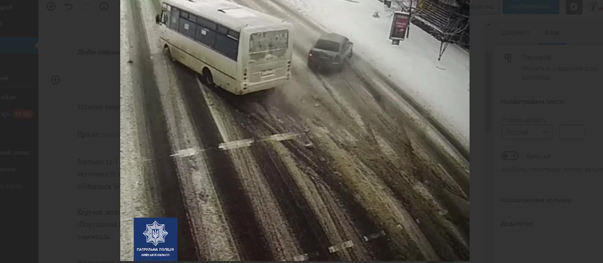 У Борисполі маршрутка із людьми потрапила в ДТП (відео) - негода, Маршрутка, легковик - Novyj rysunok 2 1