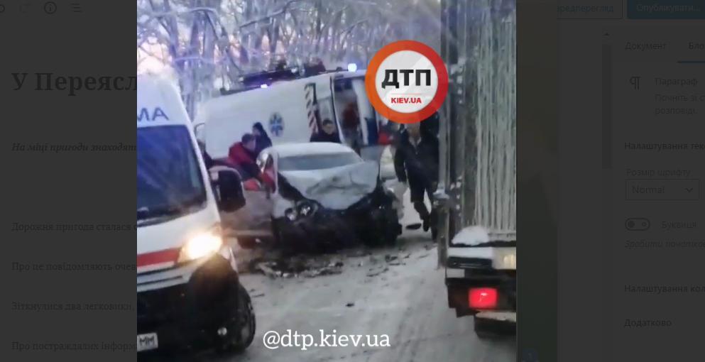 У Переяславі сталася масштабна ДТП - дороги, автомобіль, Аварія - Novyj rysunok 2