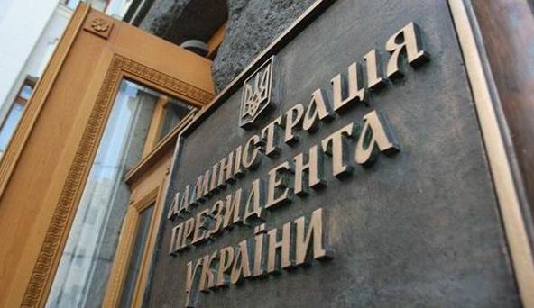 Голів райдержадміністрацій повідомили про звільнення - розпорядження, РДА, Президент України - OFIS