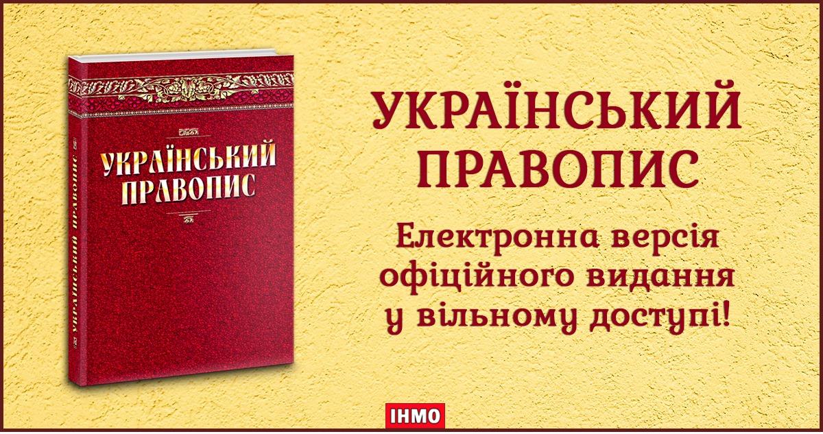Електронна версія нової редакції «Українського правопису» доступна онлайн - Український правопис, Українська мова, українська культура - Pravopys