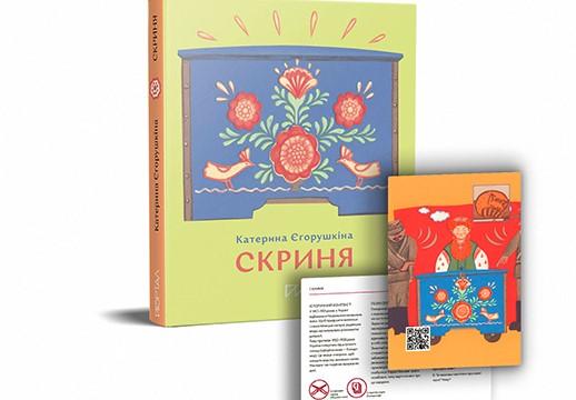 Твір вишгородської письменниці – у шорт-листі рейтингу «Книжка року» - українське книговидавництво, рейтинг, Література - SKRYNYA1 OBR