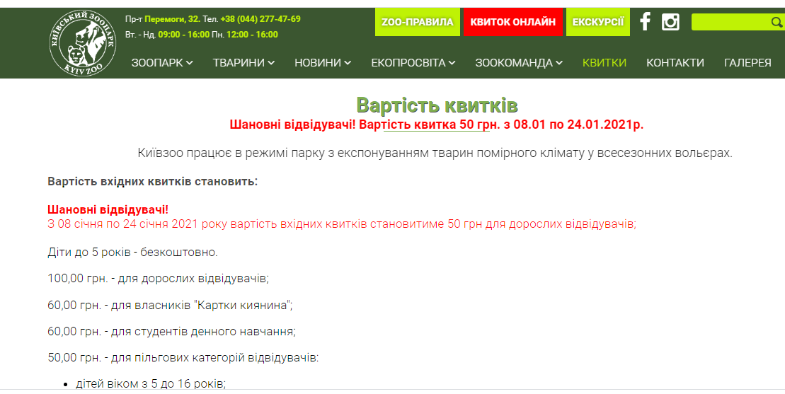 На час локдауну відвідування Київського зоопарку буде дешевшим - Тварини, локдаун, зоопарк - Screenshot 11