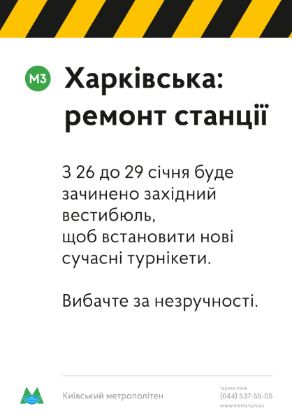 У столичній підземці на «Харківській» міняють турнікети - пасажири, Київський метрополітен, зміни - Screenshot 15 1