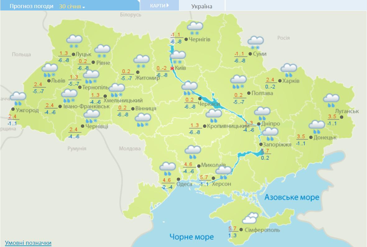 Снігопади на Київщині 30 січня зумовлені циклоном Олаф - циклон, снігопад, сніг, прогноз погоди, погода - Snymok ekrana 883