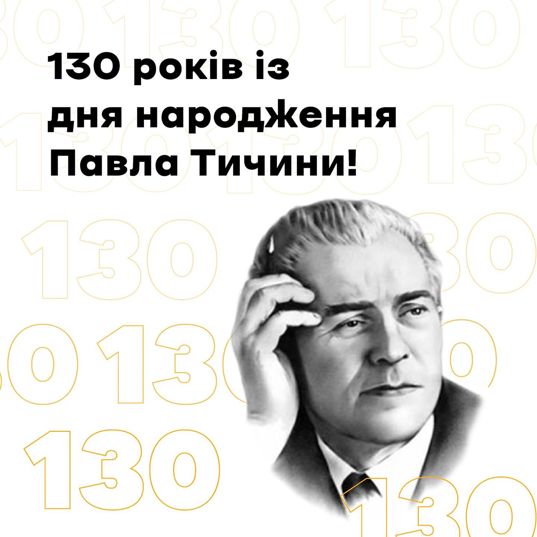 Павло Тичина: він не вкладається у рамки жодного «ізму» - ювілей, Письменник, Культура - TYCHYNA
