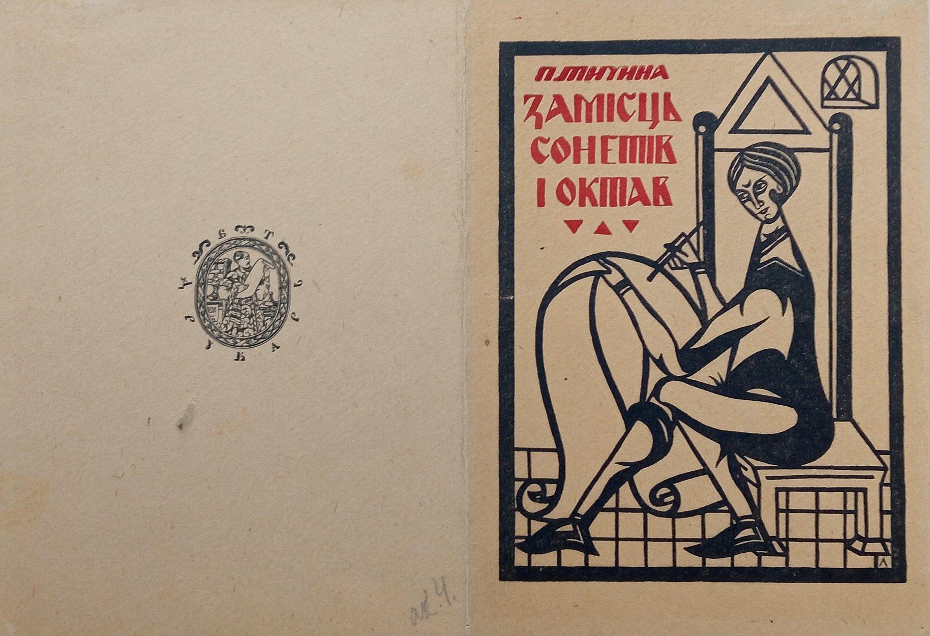 Павло Тичина: він не вкладається у рамки жодного «ізму» - ювілей, Письменник, Культура - Tychyna obklad