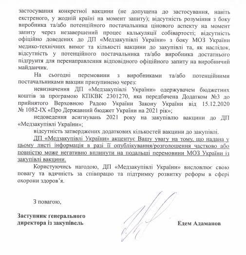 Як і чому Україна вибрала дорогу вакцину замість дешевшої? - МОЗ України, коронавірус, здоров'я, вакцина - Ustinova Zapyt2