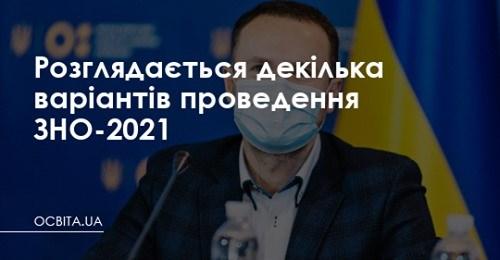 МОН розглядає кілька варіантів тестувань-2021 - Освіта, МОН України, ЗНО - ZNOV