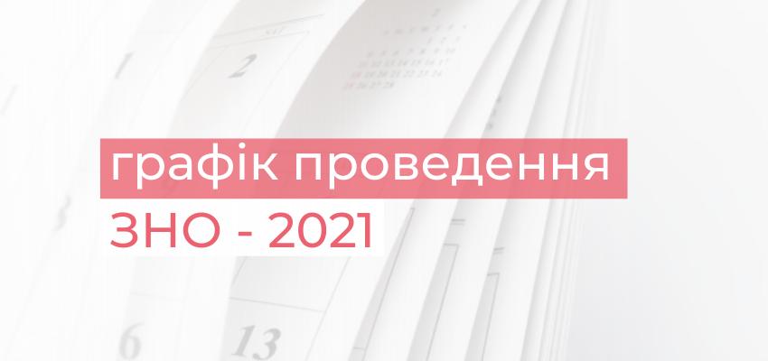 Реєстрація на ЗНО-2021 розпочнеться 1 лютого - Міністерство освіти і науки України, ЗНО, графік - ZNO grafik