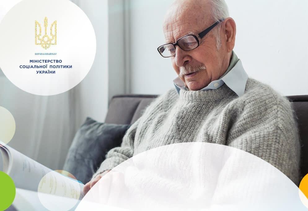 Законодавчі пропозиції: хто піде раніше на заслужений відпочинок? - пенсії, Мінсоцполітики, законодавчі ініціативи - pens obr