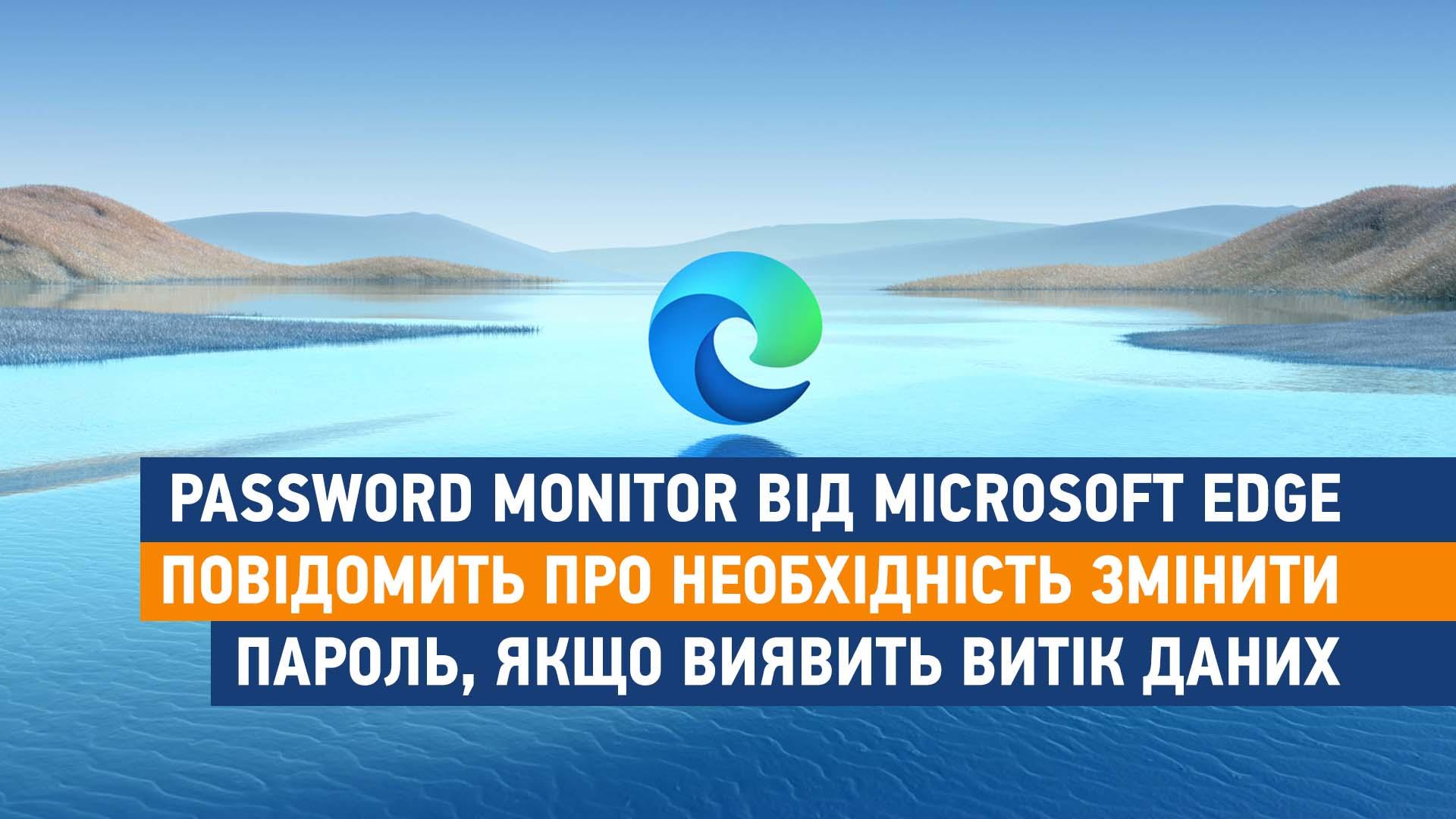 Microsoft Edge тепер сповіщатиме своїх користувачів про викрадені паролі - браузер, Microsoft, Google Chrome - shablon poglyad site