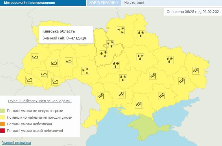 Через снігопад та ожеледицю на Київщині оголошено жовтий рівень небезпеки - снігопад, погода, ожеледиця, жовтий рівень небезпеки - 01 nebezpeka