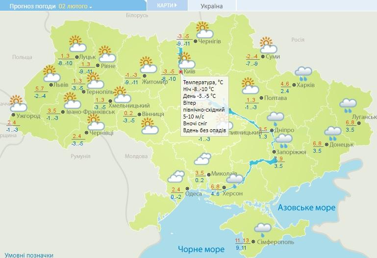 Погода 2 лютого на Київщині: мороз до –10°С, але без опадів - температура повітря, прогноз погоди, погода, ожеледиця - 02 pogoda