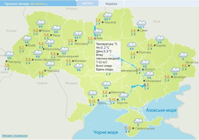 Погода 4 лютого на Київщині: хмарно та дощ зі снігом - сніг, прогноз погоди, погода, мокрий сніг, Дощ - 04 pogoda