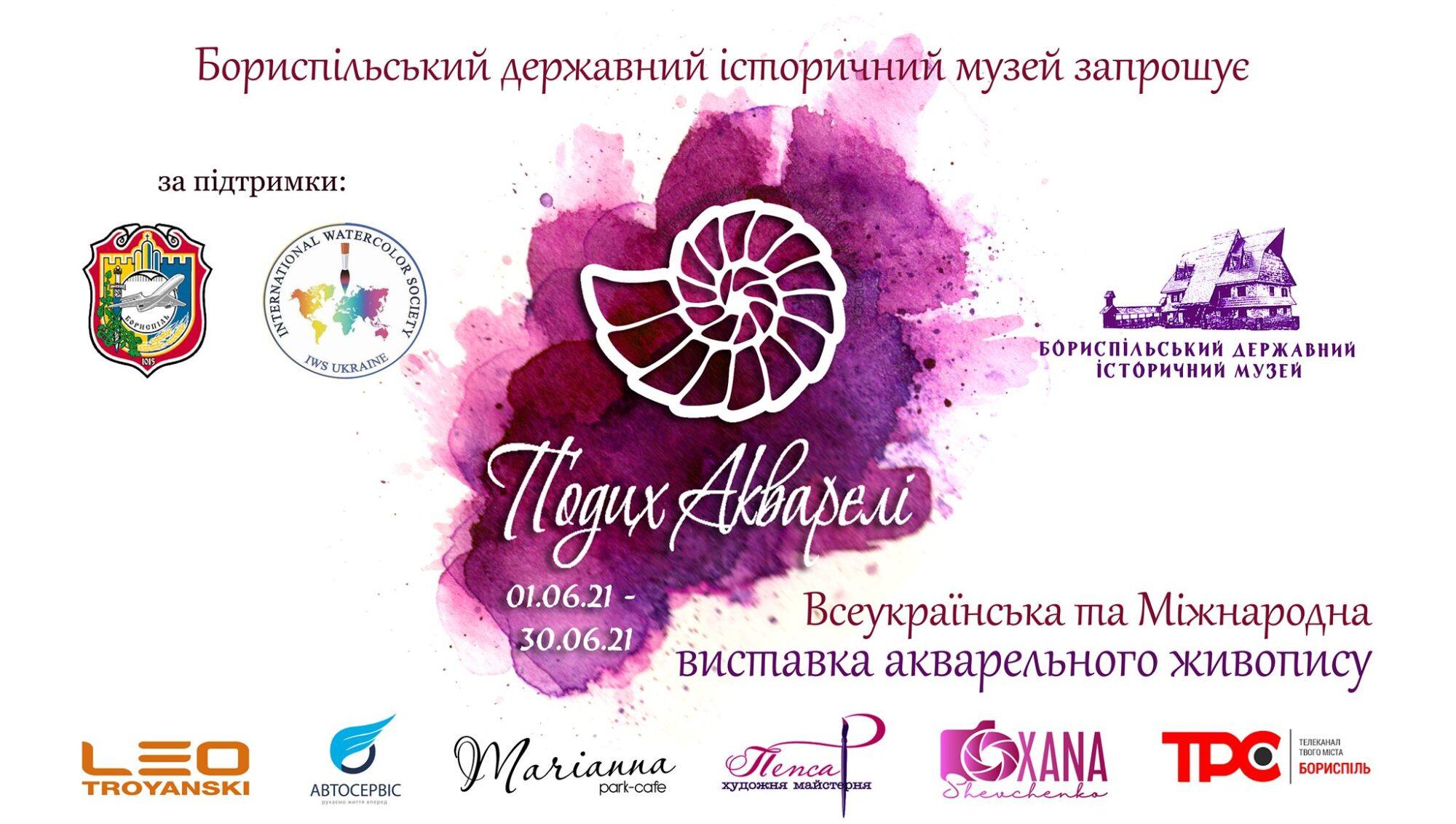 У Борисполі відбудеться Міжнародна виставка «Подих акварелі 2021» - Виставка картин, акварелі - 145841755 437692810993320 4370376784131426694 o 2000x1132