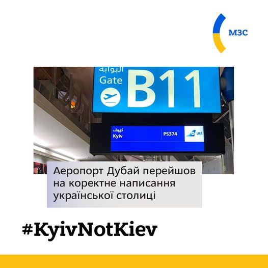 Kyiv замість Kiev: летовище ОАЕ змінило назву української столиці - столиця, Міністерство закордонних справ, аеропорт - 146014243 3650800618307165 4642172238712517441 o
