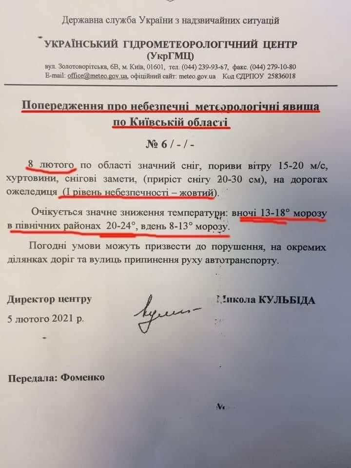 8 лютого на Київщині хуртовини та жовтий рівень небезпечності - снігопад, погода, ожеледиця - 147382502 844411976125061 8898246533249412357 n