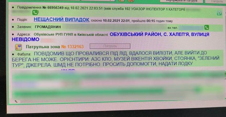 Переходив крижаний Дніпро і ледь не загинув: як на Обухівщині врятували чоловіка - порятунок життя, медична допомога, крига, Дніпро - 148266189 333124471335112 8672704175539674379 n