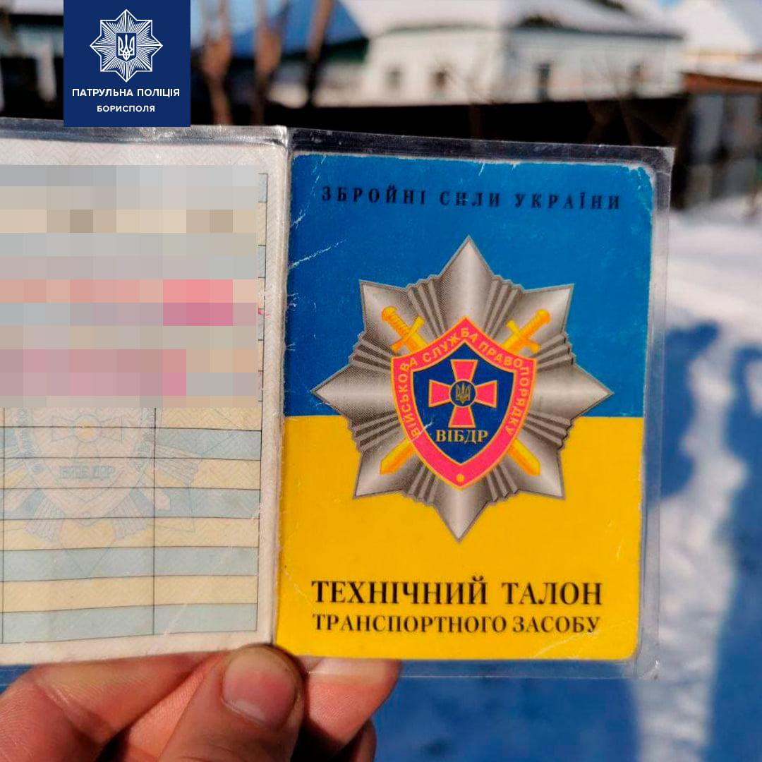 У Борисполі виявили фальшивого військового - Поліція, військовослужбовці, автомобіль - 150731704 2944565879098528 7669997983468826822 o