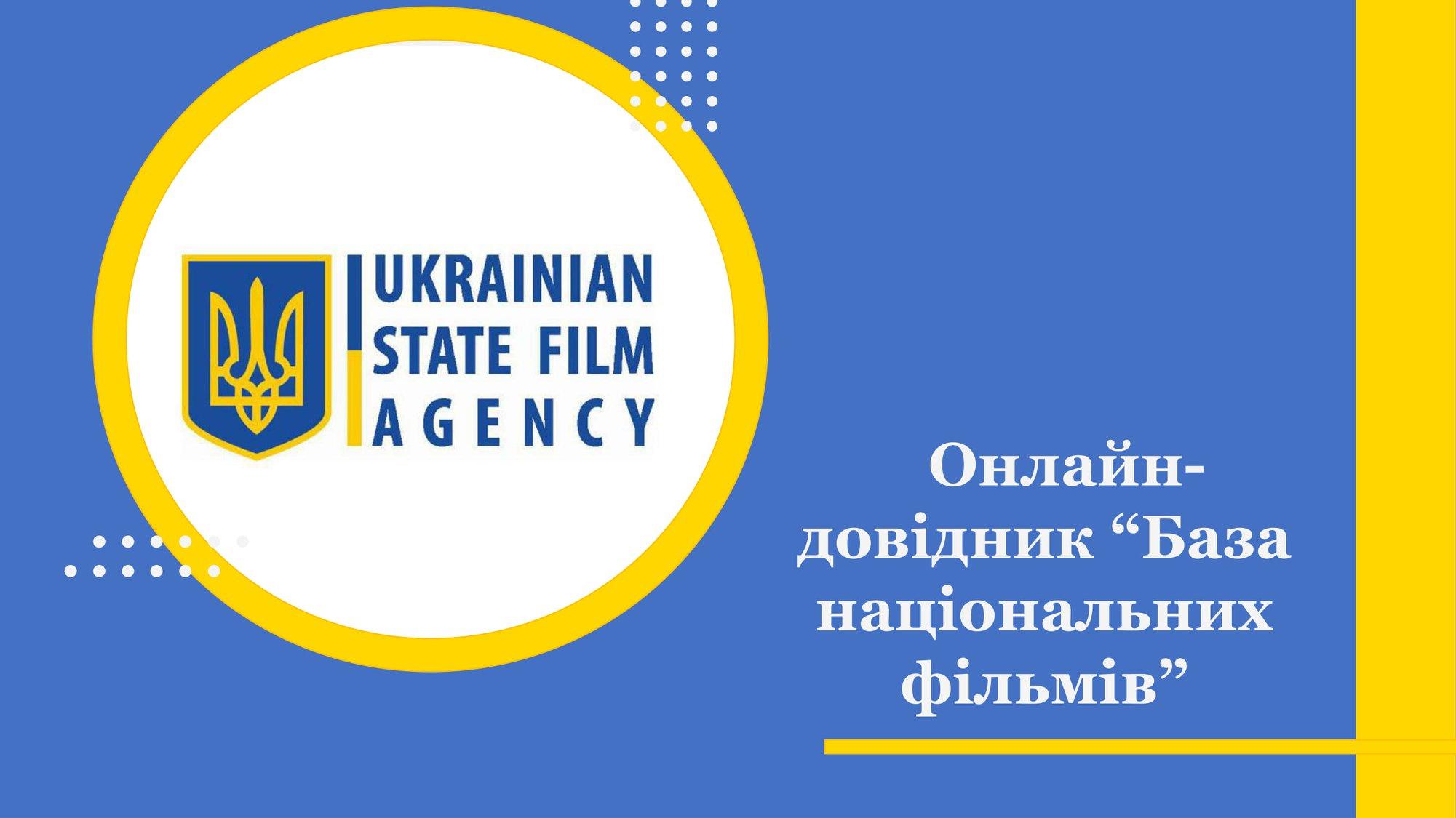В Україні створили онлайн-довідник національних фільмів - українське кіно, кіно - 150840257 2923722347860134 537968362944867190 o
